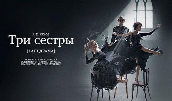 Танцдрама «Три сестри» театру «Мізантроп» або читати синтез мистецтв, як книгу