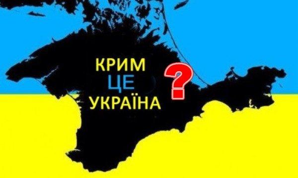 Не наш Крим